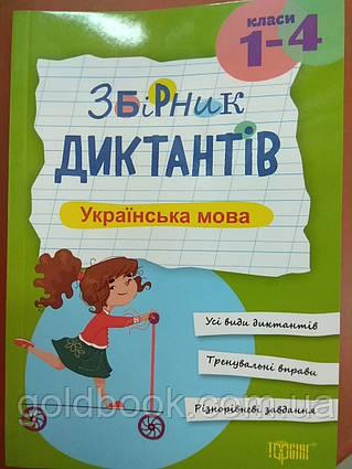 Українська мова 1-4 клас збірник диктантів