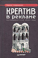 Марина Ковриженко Креатив в рекламе