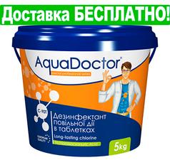 Химия для бассейна AquaDoctor Медленный Хлор C90-T 5 кг (таблетки 200 г)