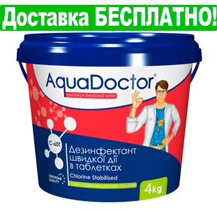 Таблетки для бассейна AquaDoctor C60-T Шок хлор 4 кг