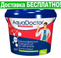 Таблетки для бассейна AquaDoctor C60-T Быстрый хлор 4 кг. Химия для бассейна