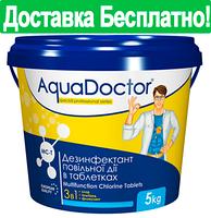 Таблетки хлора для бассейна AquaDoctor MC-T 5 кг 3 в 1 (таблетки 200 г).Химия для бассейна