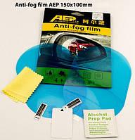 Пленка Anti-fog film 150*100 мм, анти-дождь для зеркал авто бесцветная защитная плёнка от воды бликов и грязи, 150*100 мм Оригинал!