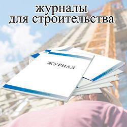 Журналы для строительства