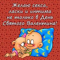 С Днём Всех Влюблённых!!!