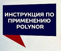 Инструкция по применению утеплителя Polynor (Полинор)