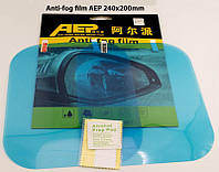 Пленка Anti-fog film 240*200 мм, анти-дождь для зеркал авто бесцветная защитная плёнка от воды бликов и грязи, 240*200 мм Оригинал!