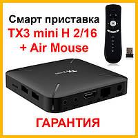 Смарт ТВ приставка TANIX TX3 mini H 2/16 + Аэромышь. Андроид приставка Smart TV x96, медиаплеер x92, приставка
