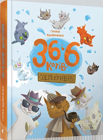 Книга для дітей 36 і 6 котів-детективів , книга 2, пригоди - детектив