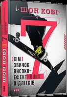 Книга 7 звичок високоефективних підлітків  Шон Кові