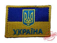 """Нашивка на форму """"Украина"""" с гербом"""