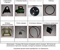 Комплект для переоборудования мотоблока под электрический запуск