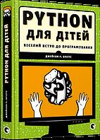 Книга  комп'ютерна программа PYTHON для дітей Веселий вступ до програмування