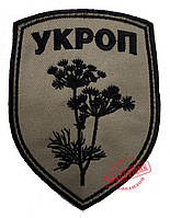 """""""Укроп"""" Шеврон ХАКИ"""