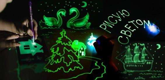 """Творческий набор для рисования в темноте """"Рисуй светом"""" А5"""