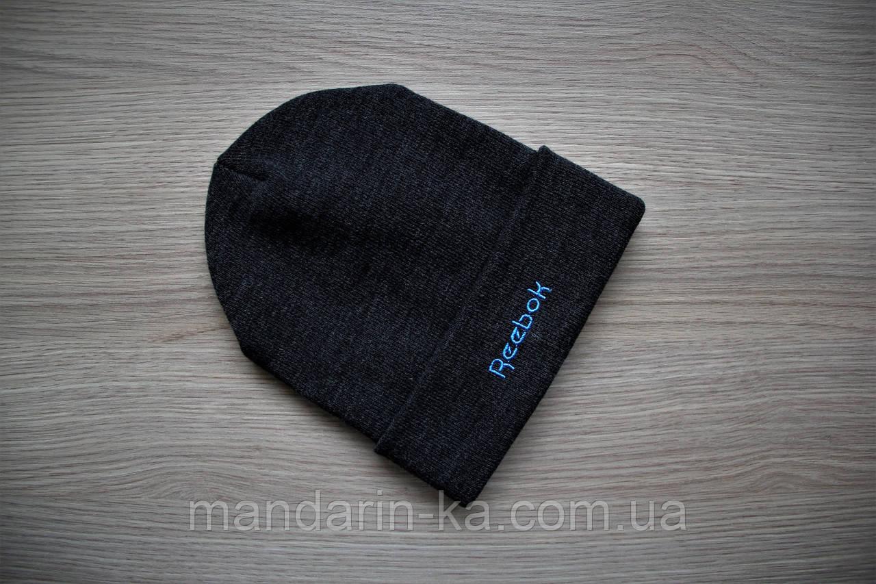Шапка мужская темно- серая Reebok  Рибок   (реплика)