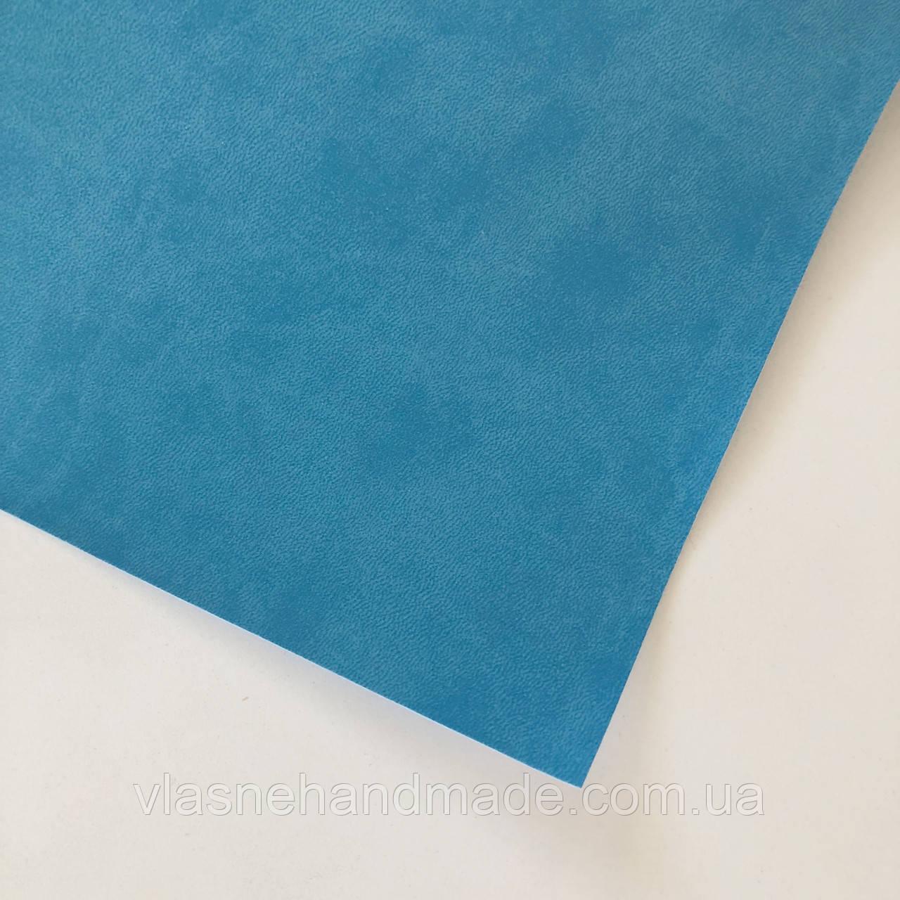 Шкірзамінник палітурний - матовий - темно-блакитний VH116 - виробник Італія - 25х35 см