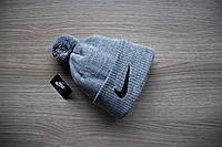 Новые Зимние Шапки Nike Мужские с Бубоном Шапка Найк Качественные Светло-Серые