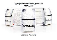 Антидождь AMGlass( покрытие на 6-12 мес)