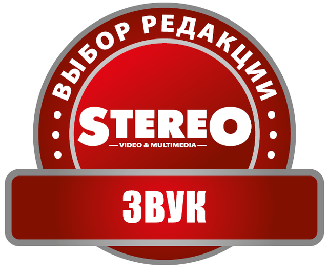 STEREO Video & Multimedia TEST ЗВУК - Выбор редакции