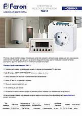 Розетка с таймером недельная электронная Feron TM211 IP20 8 программ, фото 2