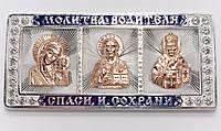 Серебряная дорожная икона 7400-1\23Э