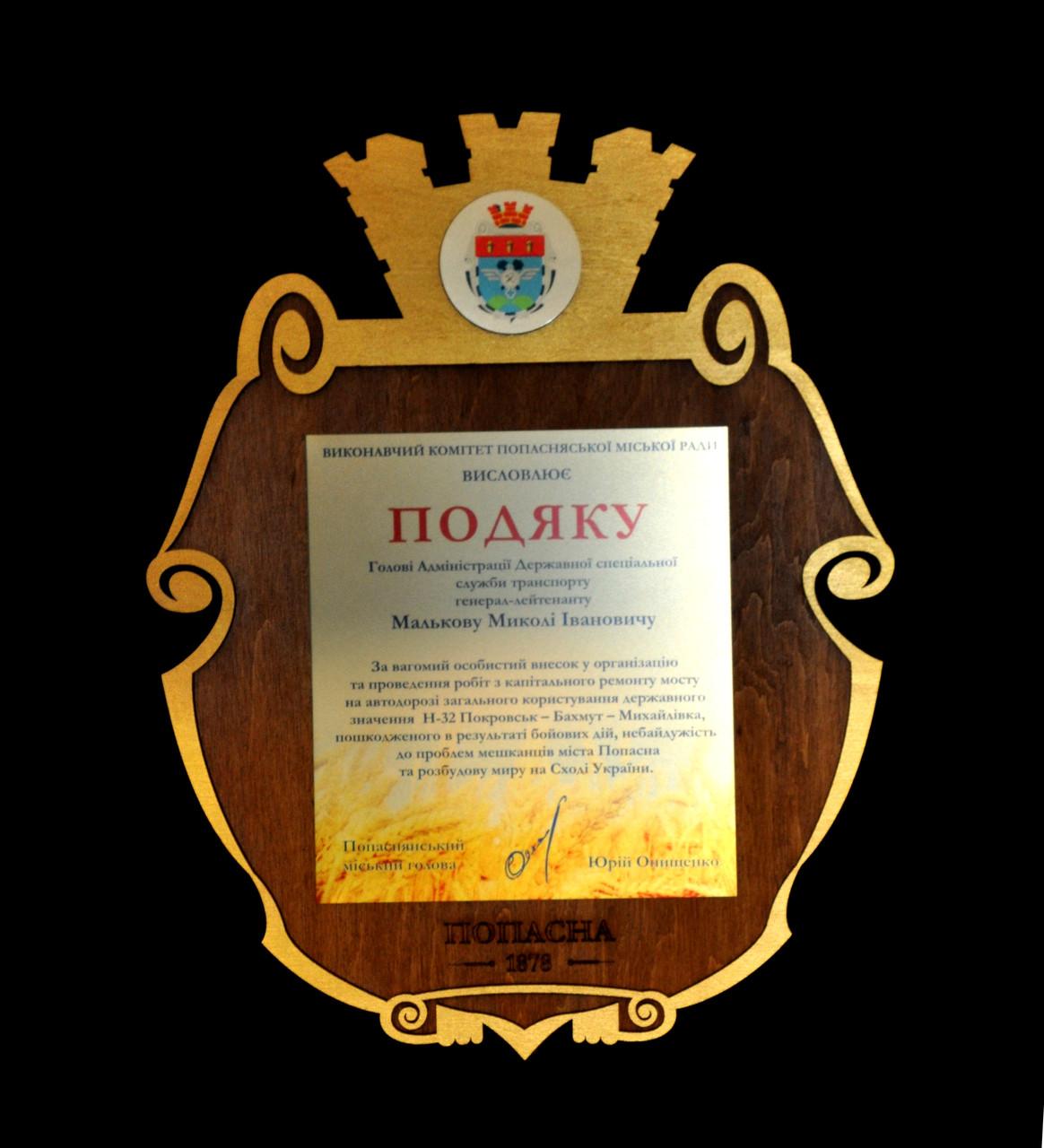 Плакетка герб