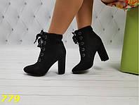 Ботинки ботильоны деми замшевые на шнуровке ленточки, фото 1