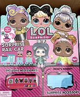 Набор Кукла LOL + поезд с рельсами и аксессуары в шариках (3 серия)