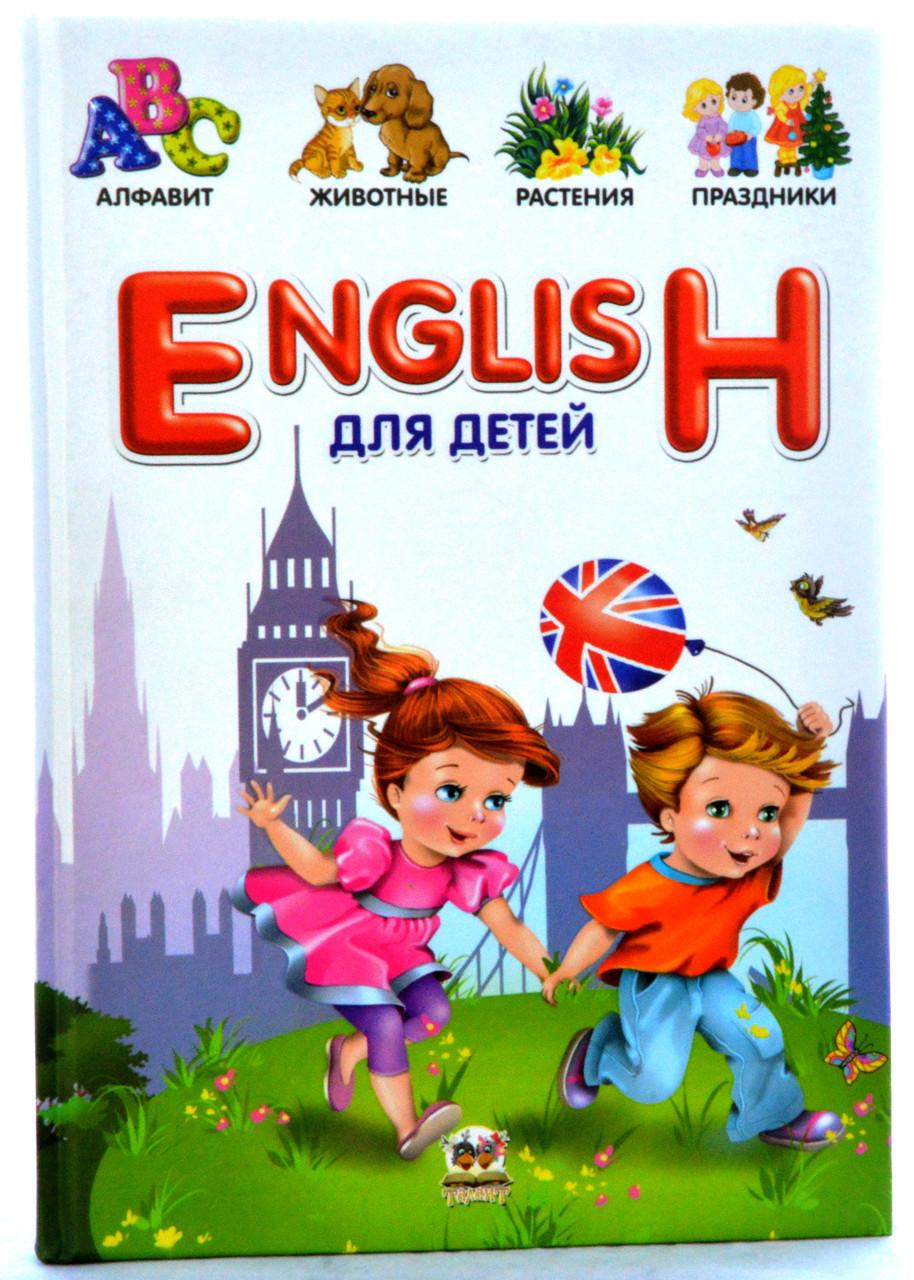 English для детей.