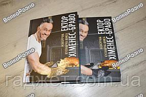 «Новогодняя кулинарная книга «Эктор Хименес-Браво» Кулинарная книга от Эктора