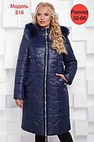 Женское зимнее пальто из плащевой водоотталкивающей ткани 216 / размер 50-66 / цвет синий