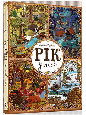 Віммельбух розвиваюча книга для дітей Рік у лісі