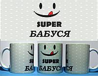"""ЧАШКА ПОДАРОЧНАЯ """"SUPER БАБУСЯ"""" (Отличный подарок)"""