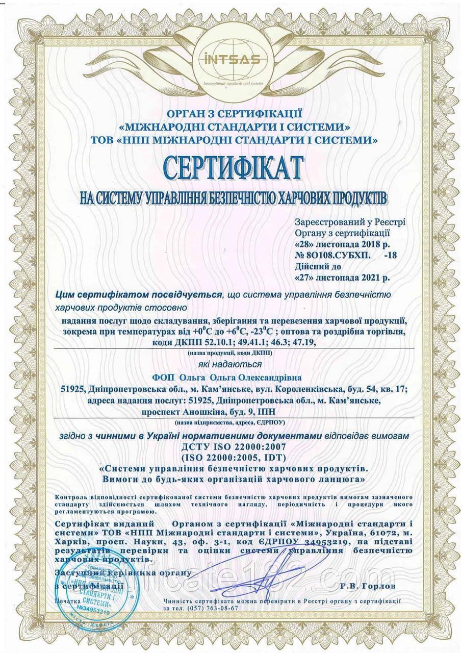 Сертификация интегрированной системы управления качеством на складские, транспортные услуги и торговлю