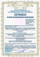 Сертифікація інтегрованої системи управління якістю на складські, транспортні послуги і торгівлю