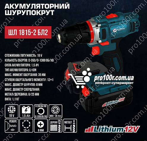 Шуруповерт аккумуляторный в кейсе Сталь ШЛ 1815-2 Б2, фото 2