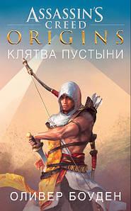 Assassin's Creed. Origins. Клятва пустелі. Олівер Боуден