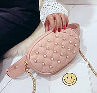 Женская пудровая поясная сумка с жемчугом