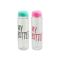 Бутилка пластикова My bottle