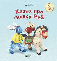 Книга для самих маленьких  Казки про мишку Рубі