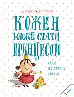 Книги для дітей  Кожен може стати принцесою Кузька Кузякін