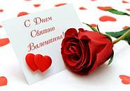 Поздравляем с Днем Святого Валентина! Будьте любимыми и счастливыми!
