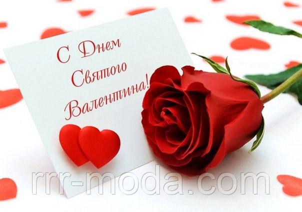 С Днем Святого Валентина от бижутерия оптом RRR