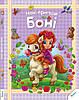 Казка для дітей  Нові пригоди Боні