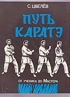 Путь каратэ от ученика до мастера С. Цвелёв