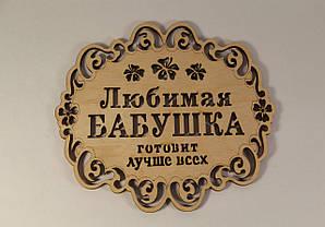 """Подставка под горячее """"Любимая бабушка"""", подарок на праздник, Сувенирная подставка"""