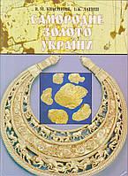 Самородне золото України В.М. Квасниця І.К. Латиш