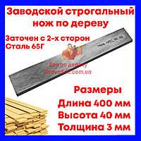 400х40 Заводские строгальные ножи по дереву заточен с 2х сторон