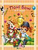 Казка для дітей  Поні Боні та її друзі (укр)